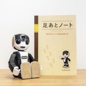 「私の足あと」は、ロボホンが利用者にインタビューを行い、ロボホンが利用者の半生を記憶する、日本で初めてのロボットによる自分史作成サービスです