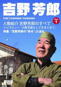 吉野芳郎さんの自分史の表紙写真